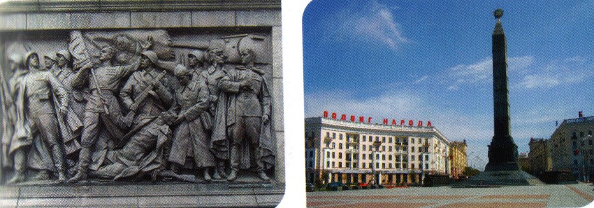Minsk_tourist_attractions_Victory_Monument