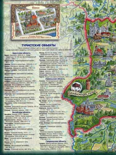 Tourist Map of Belarus - South-West - Brest-Grodno-Pinsk